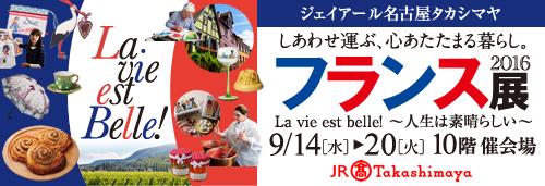 名古屋タカシマヤフランス展
